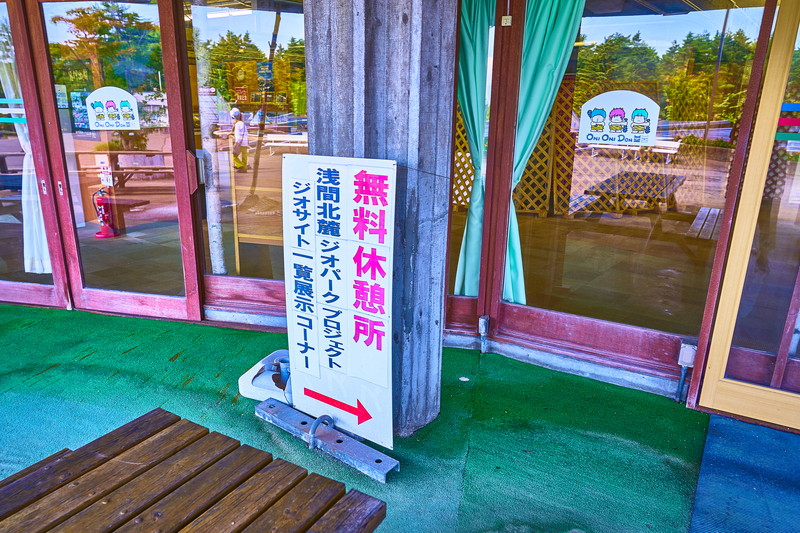 鬼押出し園 -群馬県吾妻郡嬬恋村
