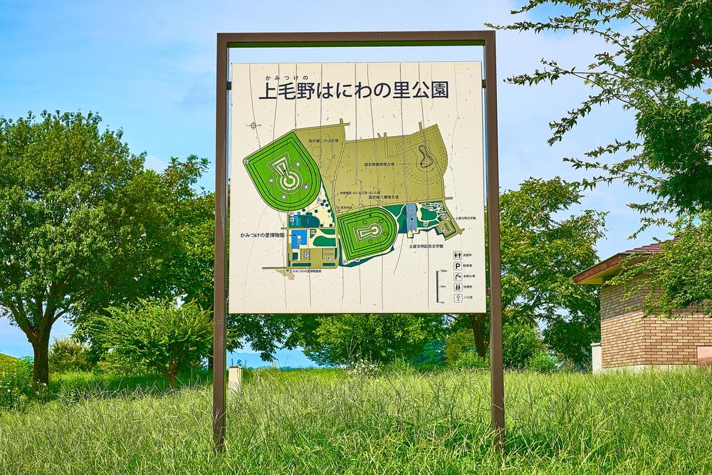 上毛野はにわの里公園 -群馬県高崎市