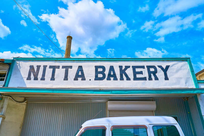 新田パン(NITTA BAKERY) -群馬県太田市