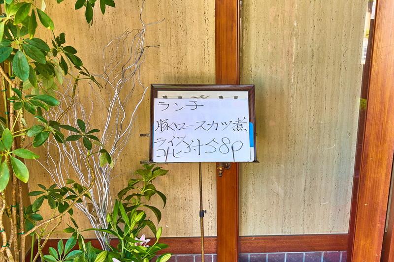レストラン おふぃさーす -群馬県藤岡市