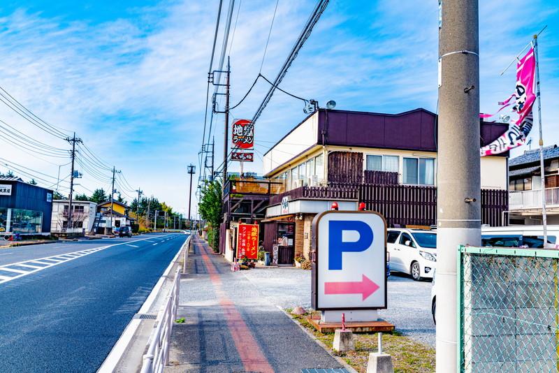地獄ラーメン 大勝園 新町本店|群馬県高崎市