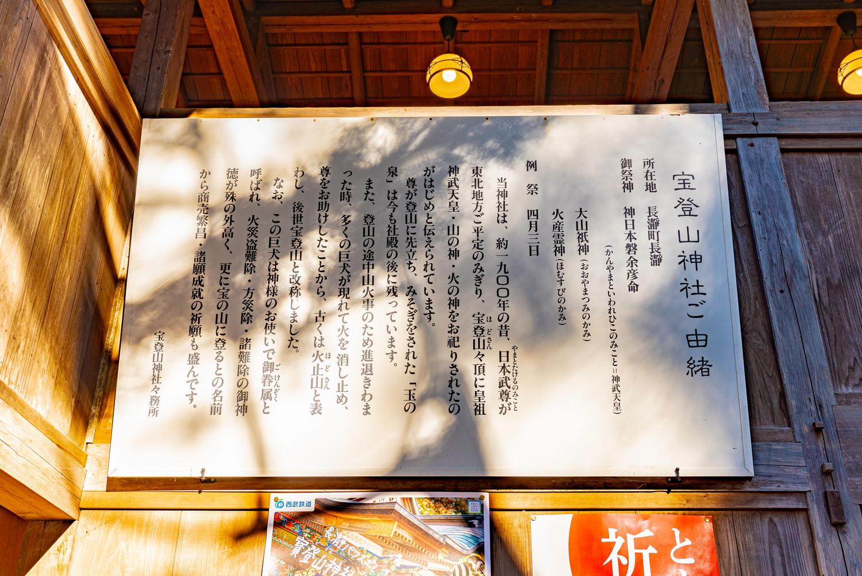 寳登山神社|埼玉県秩父郡長瀞町