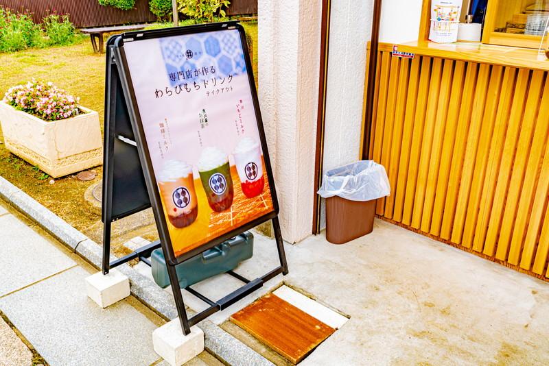 甘味処 鎌倉 わらびもちドリンク|栃木県足利市