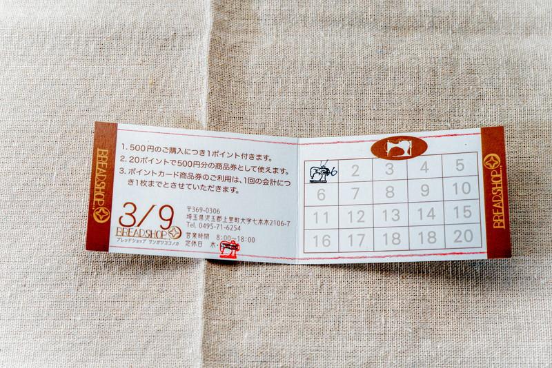 3/9(サンガツココノカ)