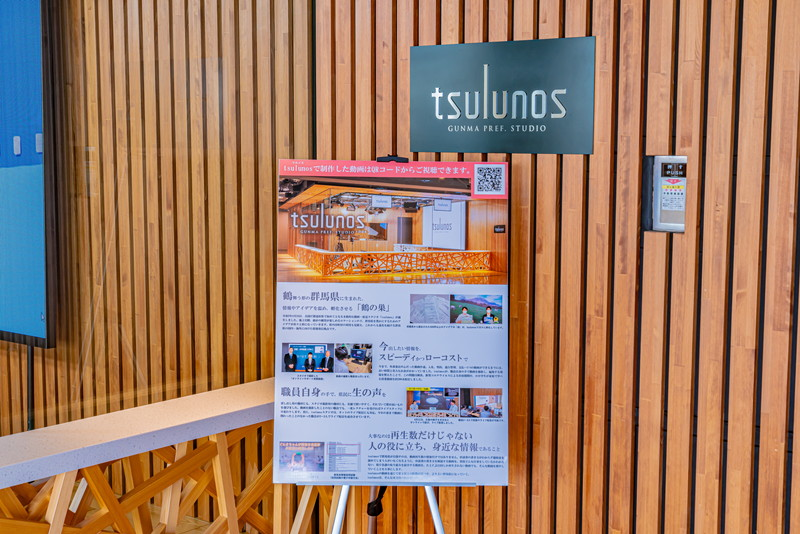 tsulunos(群馬県動画・放送スタジオ)|群馬県前橋市
