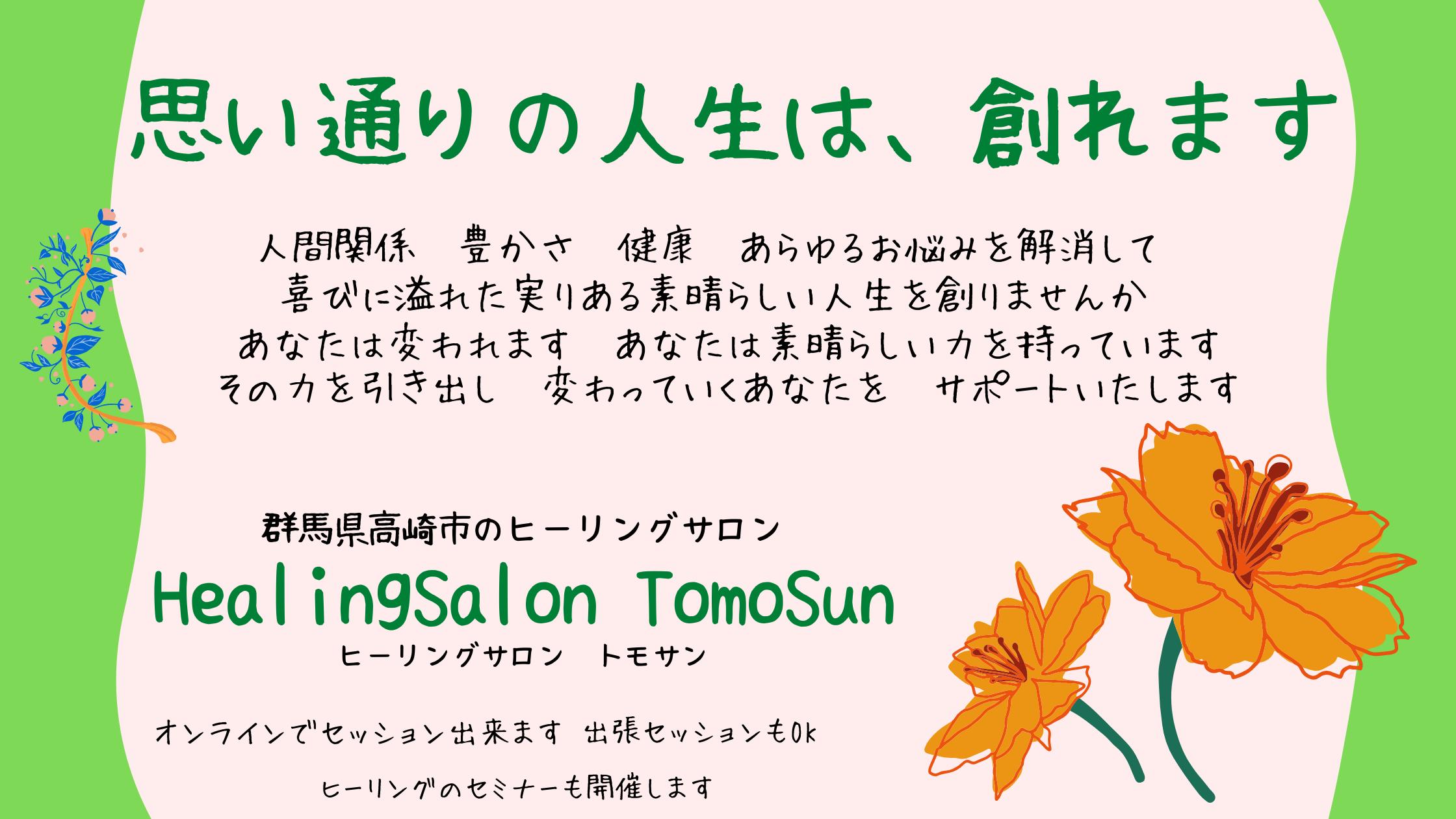 ヒーリングサロン トムサン バナー広告
