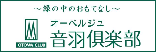 オーベルジュ 音羽倶楽部 バナー広告