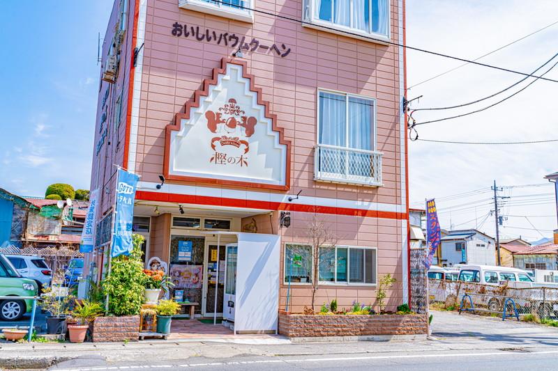 洋菓子工房 樫の木|群馬県沼田市