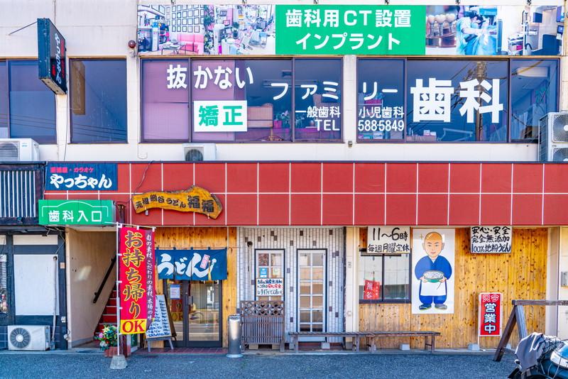 熊谷うどん 福福|埼玉県熊谷市