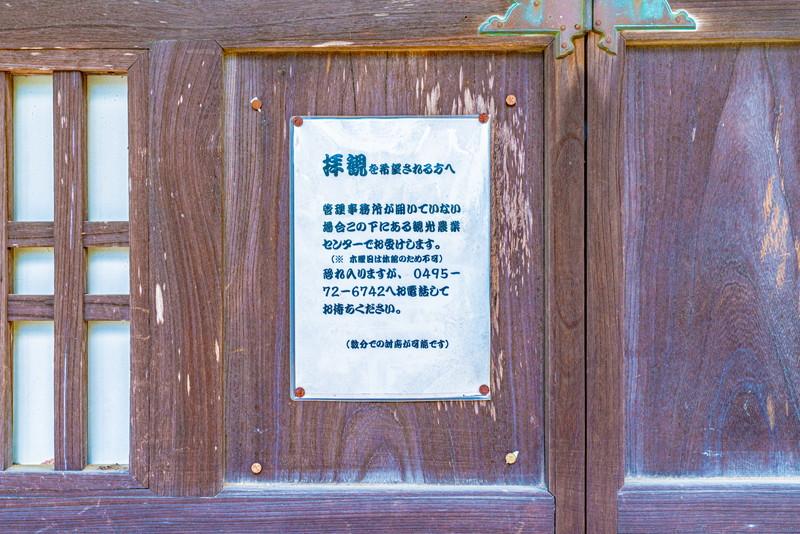 成身院百体観音堂 -埼玉県本庄市児玉町