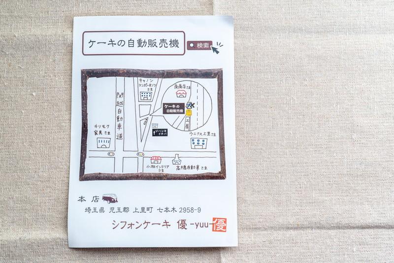 シフォンケーキ 優 -yuu-|埼玉県児玉郡上里町