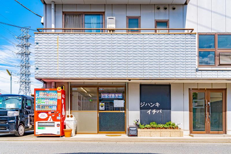 ジハンキイチバ|埼玉県児玉郡上里町