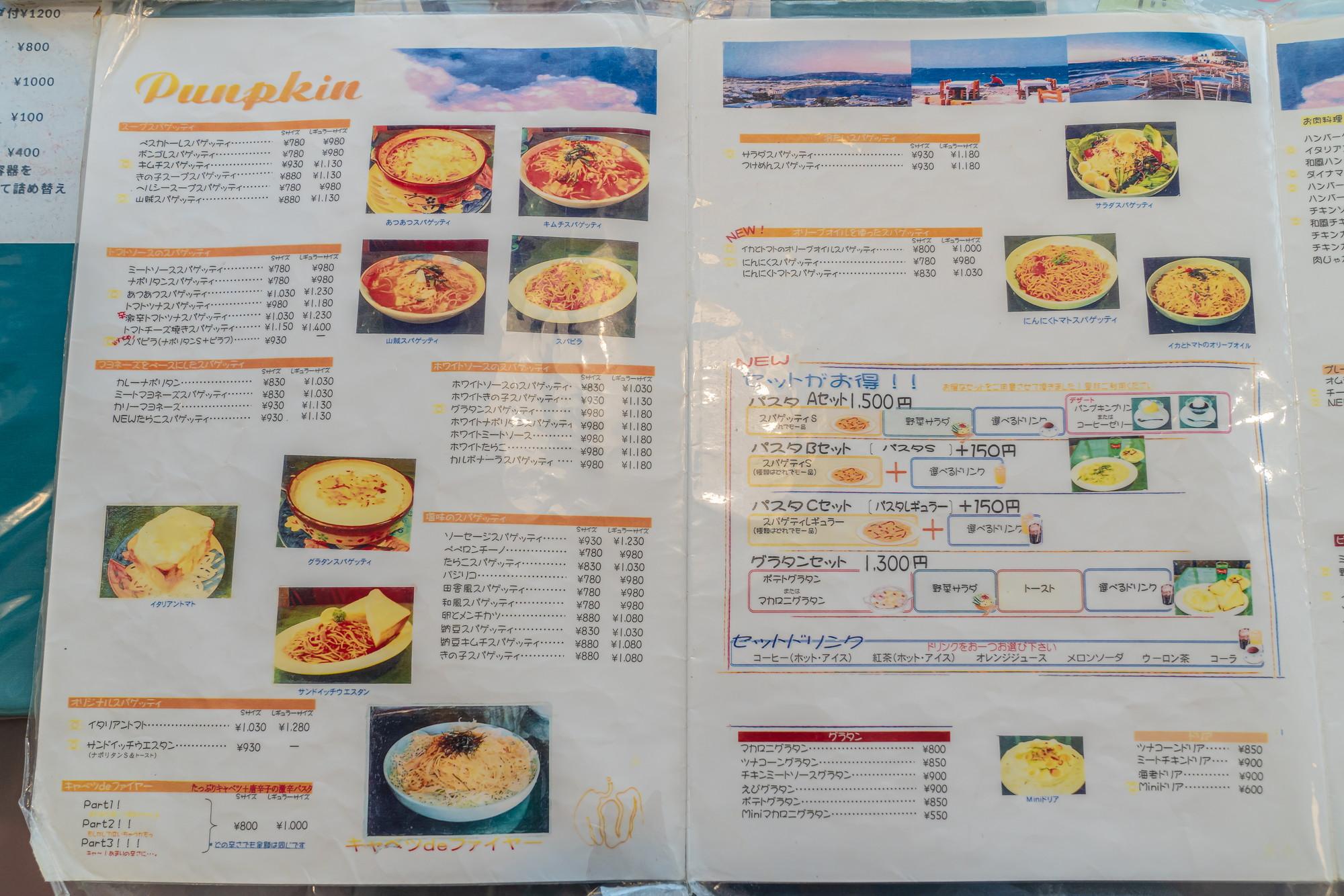 レストラン パンプキン|群馬県前橋市