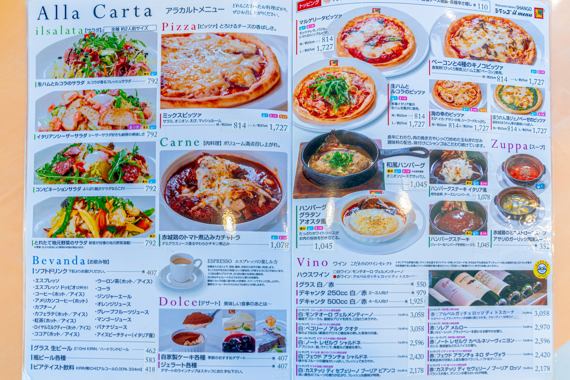 レストラン シャンゴ|群馬県高崎市