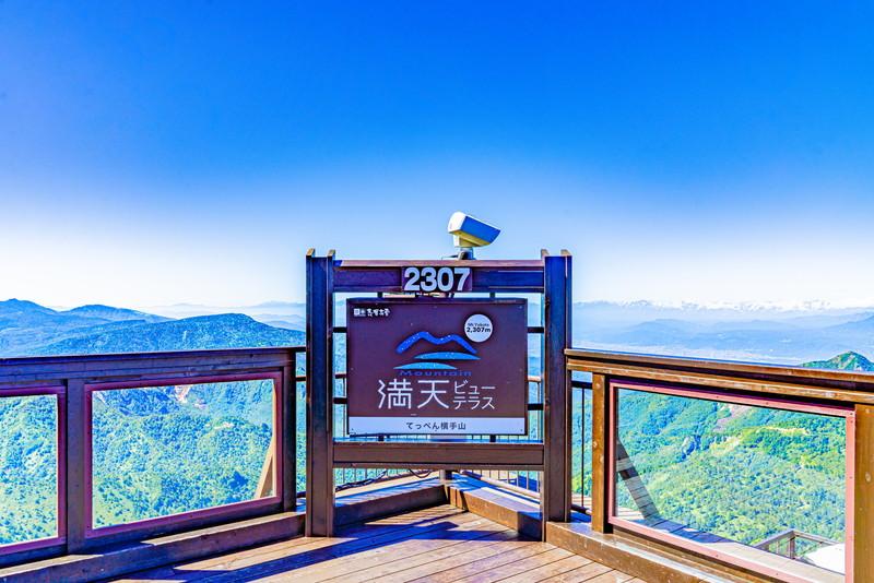 横手山山頂 at 渋峠|群馬県吾妻郡中之条町&長野県山ノ内町